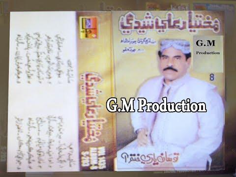 Hathi Ko Kar Pahinjo Pyaar / Mukhtiar Ali Sheedi Old Album 8 Vol 1435 [SACHAL] Tosa Yaari Khatam A