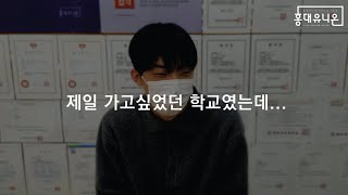 홍익대 고3현역 2관왕 합격! 생생 인터뷰!⠀ #미활보…