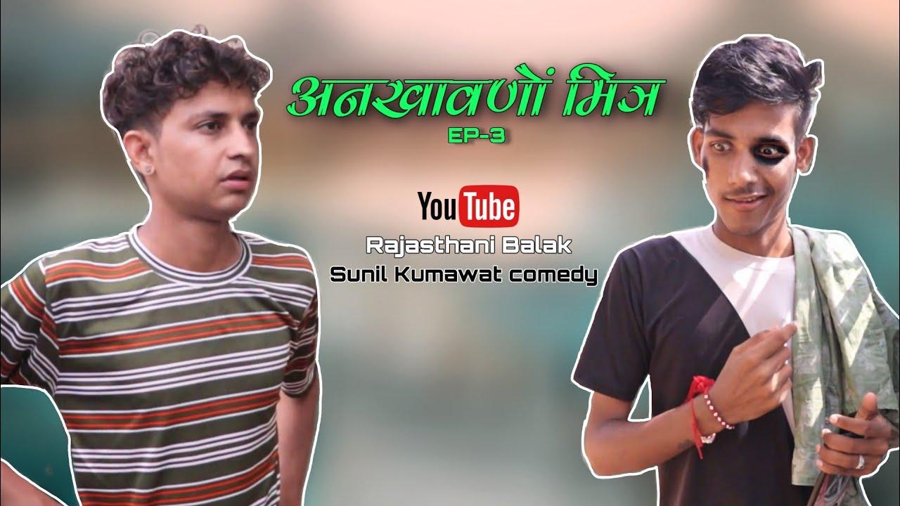 अनखावणो मित्र EP-3। राजस्थानी कॉमेडी । Sunil kumawat comedy   Sunil comedy   Sunil ki comedy
