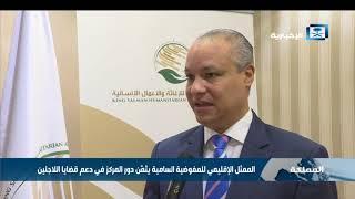 الممثل الإقليمي للمفوضية السامية يثمن دور مركز الملك سلمان في دعم قضايا اللاجئين