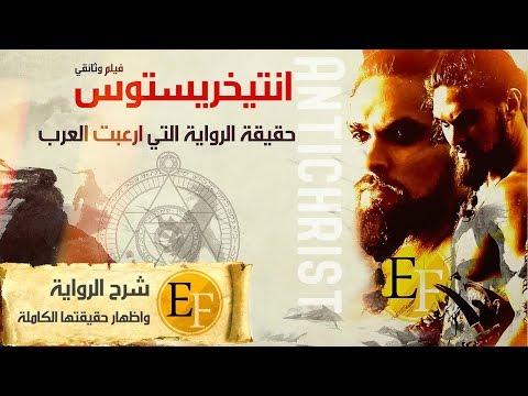 وثائقي أنتيخريستوس ، حقيقة الرواية الكاملة التي شغلت العرب