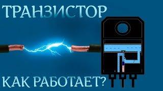Как работает транзистор, усиляет и для чего он нужен. Анимация