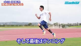中日のドラフト1位根尾昂内野手(18=大阪桐蔭)が、キャンプを訪れた高...