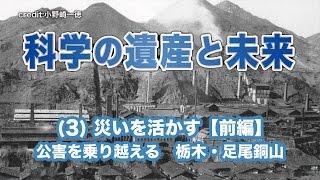 江戸時代から開かれた足尾銅山は、明治政府によって積極的な鉱山開発が...