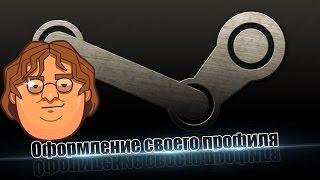 Оформление Steam профиля #1