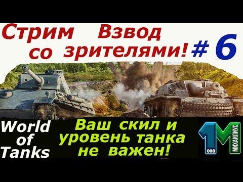 Стрим Взвод со зрителями!#6!World of Tanks без мата!михаилиус1000 thumbnail