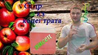 Сидр из концентрата яблочного +дегустация