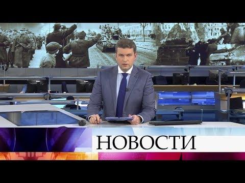 Выпуск новостей в 18:00 от 17.01.2020