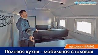 Полевая кухня   мобильная столовая на колесах