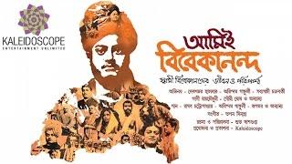 Ami e Vivekananda    শ্রুতিনাটক i .  Vivekananda- Ramkrishna -Girish Ghosh- Nivedita.