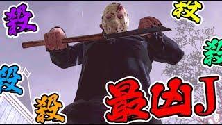 【13日の金曜日】凶悪すぎる新ジェイソンで色んなキルを見せたい【 Friday the 13th: The Game 】#46