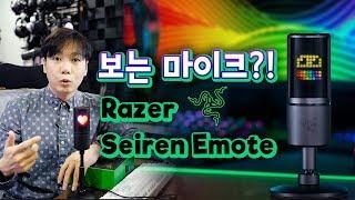 보는 마이크?! Razer Seiren Emote 국내 최초 리뷰