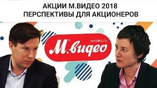 Акции М.видео 2018 - перспективы для акционеров. Интервью с IR