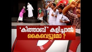 Kithab Drama Withdrawn From School Kalolsavam Controversy  News Hour 9 Dec 2018