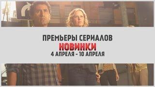 Новинки: 4 апреля - 10 апреля | LostFilm.TV