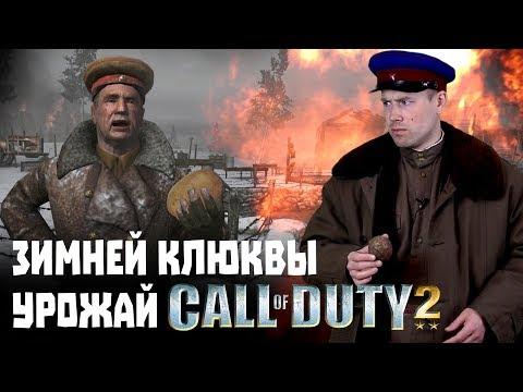 Игро-клюква №3. Call