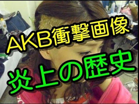 【衝撃画像多数】AKB48メンバー放送事故でTwitter炎上!