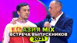 КВН Азия Микс Артель Приветствие Встреча выпускников 2021