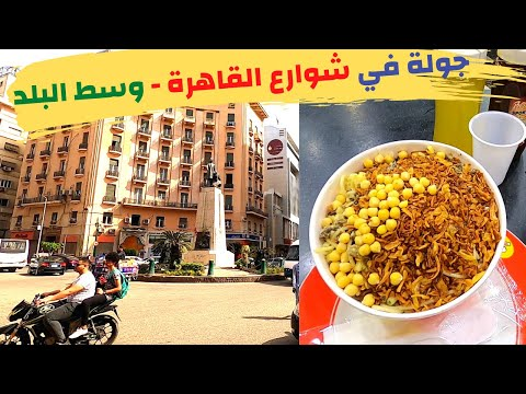 جولة في شوارع القاهرة - وسط البلد | الحياة في مصر