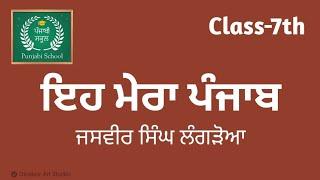 7th Class   Kavita- Eh mera Punjab   ਕਵਿਤਾ-ਇਹ ਮੇਰਾ ਪੰਜਾਬ   7th class book chapter 1   Punjab  
