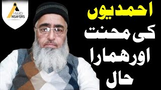 Khatme Nabuwat Mullah : Efforts of Ahmadi Muslims and Our Condition احمدیوں کی محنت اور ہمارا حال