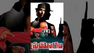 Prayogam Full Movie || Surya, Rudra Prakash, Sai Sharath || Bhanu Prakash thumbnail