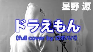 【歌ってみた】星野源 - ドラえもん(FULL COVER)映画『ドラえもん のび太の宝島』主題歌 リクエストに答えてパパver!下手だけど見逃して…