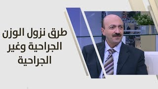 د. بشار بقاعين - طرق نزول الوزن الجراحية وغير الجراحية
