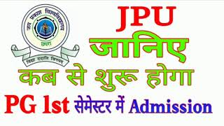 JPU PG 1st sem admission date //JPU When admission in PG will start