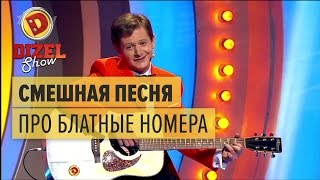 Смешная песня про блатные номера на автомобилях — Дизель Шоу — выпуск 29, 19.05.17