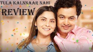 Tula Kalnnaar Nahi (2017) | Marathi Full Movie Review | Subodh Bhave, Sonalee Kulkarni