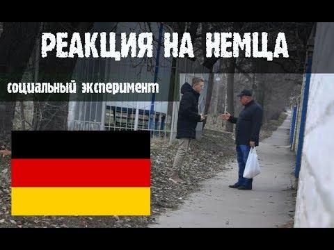 Арутюн Акопян. РЕАКЦИЯ НА НЕМЦА В РОССИИ (Социальный эксперимент)