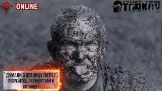 Стрим Escape from Tarkov  - Патчноут вам в пятницу ! 18+