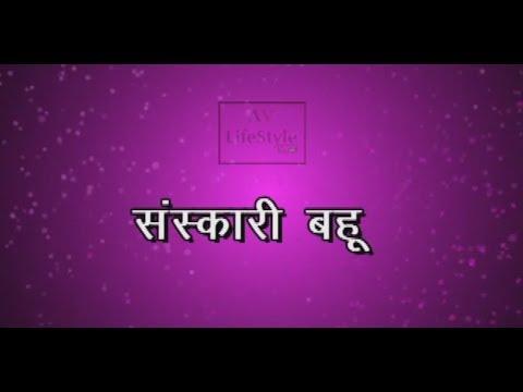 सुविचार:संस्कारी बहू /Suvichar:Sanskari