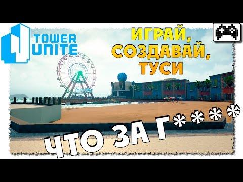 Tower Unite   ОБЗОР (ИГРАЙ, СОЗДАВАЙ, ТУСИ)