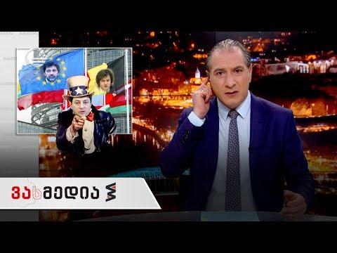 Vas media - February 14, 2020