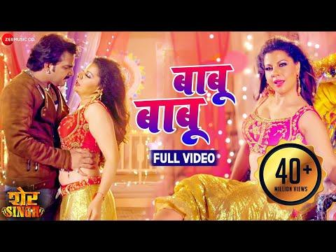 बाबू बाबू Babu Babu - Full Video | शेर Singh | Pawan Singh | Priyanka Singh | Chotte Baba