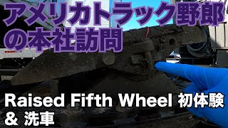 アメリカ長距離トラック運転手の本社訪問 Raised Fifth Wheel 初体験&洗車 in Springfield ミズーリ州 【#244 2020-11-26】