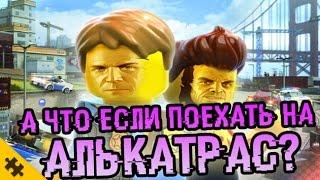 GTA в мире ЛЕГО! ПАСХАЛКИ и открытый МИР! ТЮРЬМА АЛЬКАТРАС - LEGO City Undercover