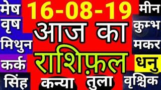 Aaj Ka Rashifal। 16 अगस्त 2019।।आज का राशिफ़ल 16 August,शुक्रवार/#राशिफल