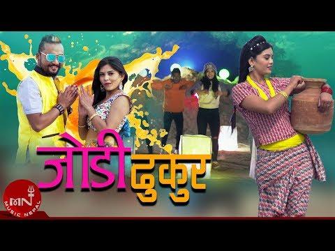 "Ramji Khand New Song 2075/2019 | ""जोडी ढुकुर""Jodi Dhukur | Amrita Lamichhane | Bikram & Juna"