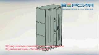 Шкаф металлический для инструмента(Подробнее http://spbstell.ru/view/035140A Шкаф инструментальный 1225х700х370. Инструментальные шкафы предназначены для обор..., 2013-10-10T12:49:22.000Z)