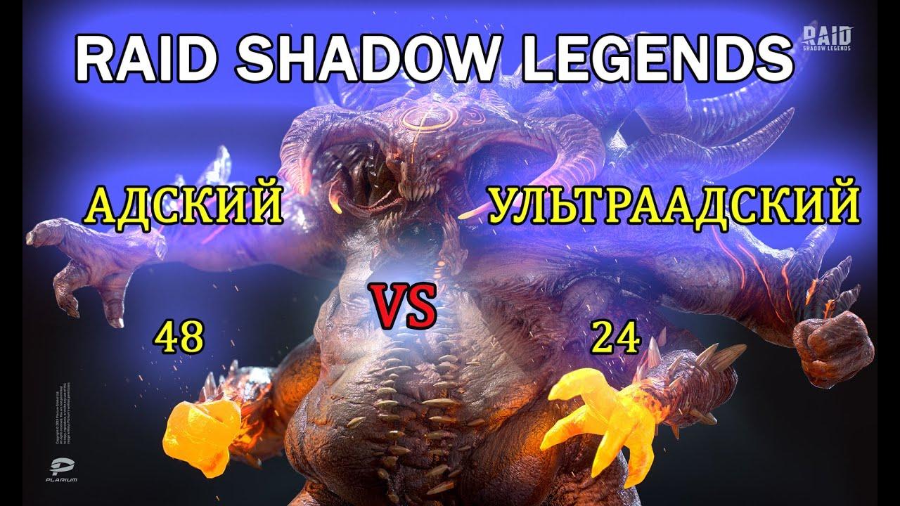 Raid shadow legends debutant - YouTube
