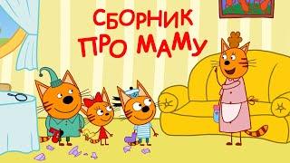 Три Кота | Сборник серий о Маме | Мультфильмы для детей