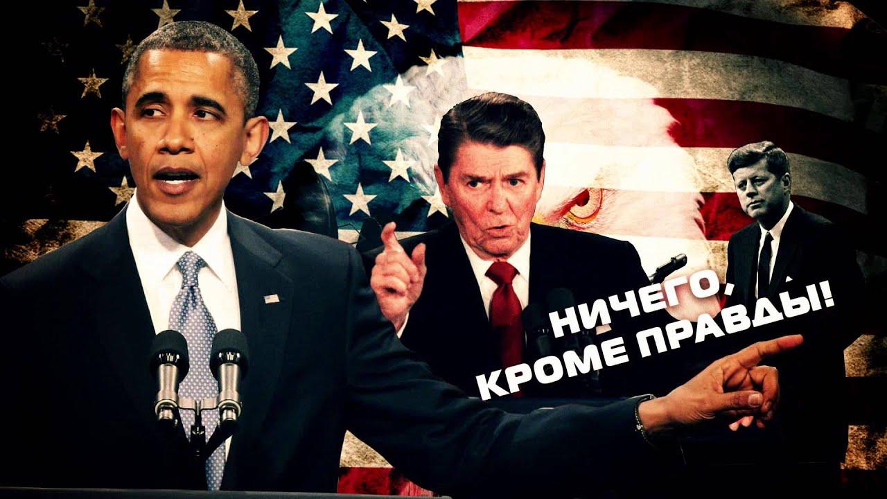 Оливер Стоун, Питер Кузник «Нерассказанная история США»