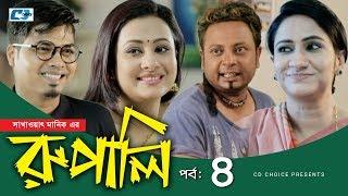 Rupali | Episode-04 | Purnima | Dr. Azaz | Nadiya | Apu | Sajol | Nayeem | Bangla New Natok 2017