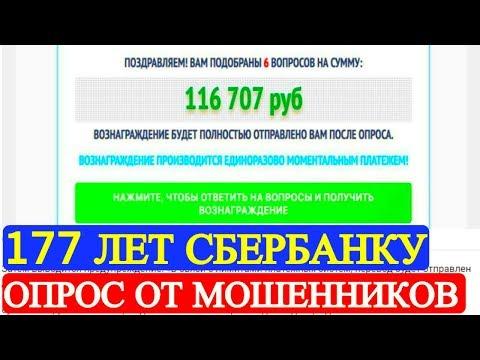 Сбербанк мошенники 177 лет Сбербанку опрос призы