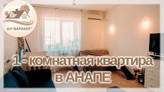 Купить квартиру в АНАПЕ. Курортная недвижимость.