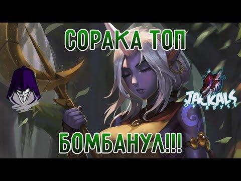 League of Legends- Сорака топ, бомбанул! thumbnail