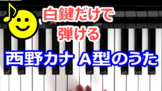 [ピアノで奏でるサビ]  西野カナ  A型のうた  [白鍵だけで弾ける][初心者OK] How to Play Piano (right hand)